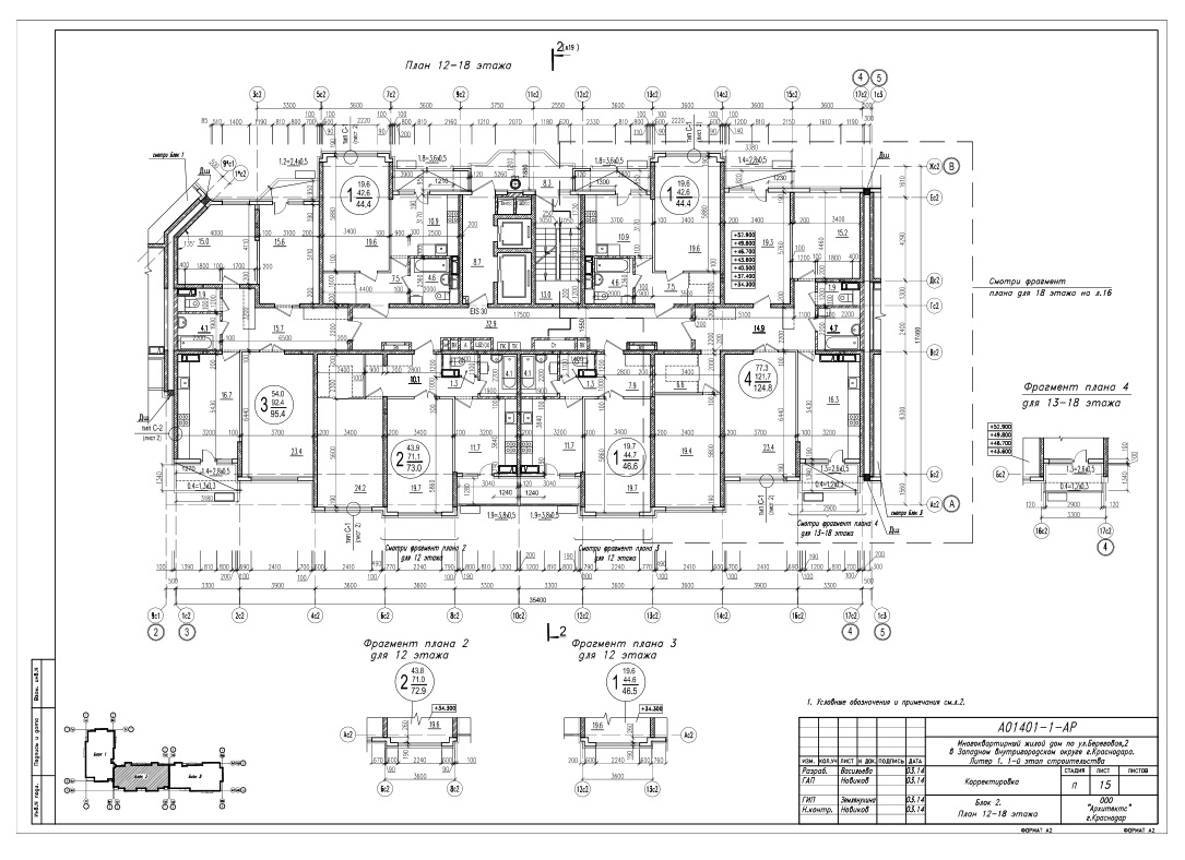12-18 этаж
