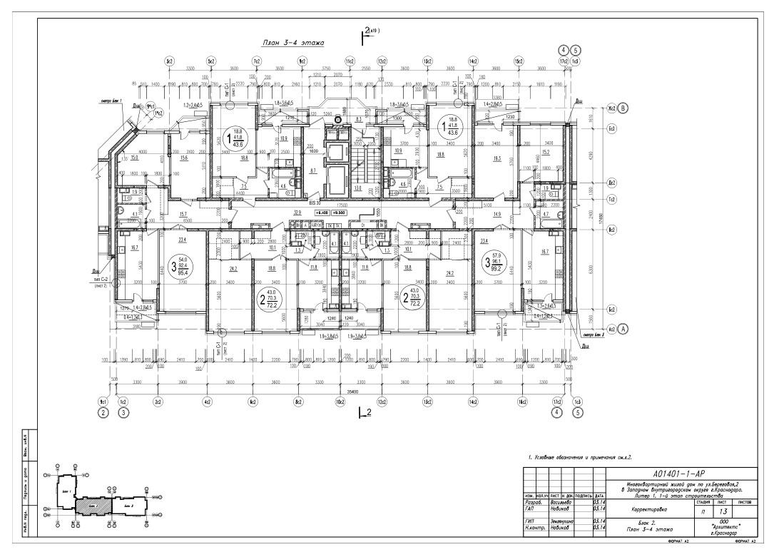 3-4 этаж