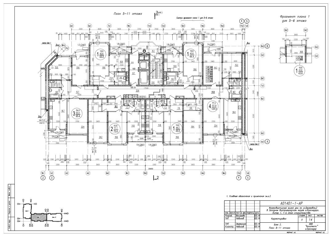 5-11 этаж