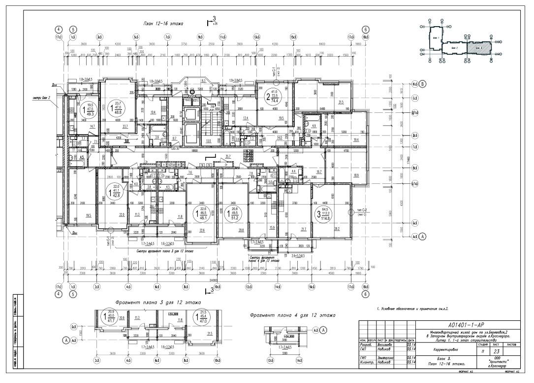 12-16 этаж