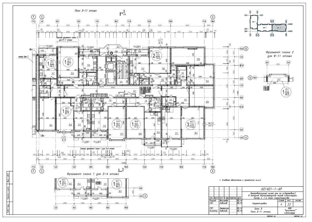 3-11 этаж